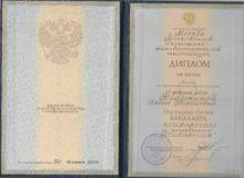 diplomy-i-sertifikaty-001