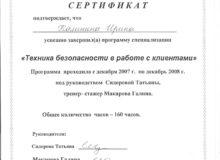 дипломы и сертификаты 004