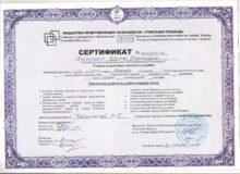 diplomy-i-sertifikaty-004